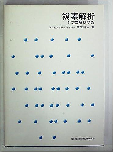 複素解析―1変数解析関数 (1978年...