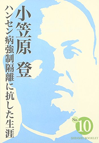 小笠原登―ハンセン病強制隔離に抗した生涯 (Shinshu booklet)