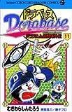 ドラベース ドラえもん超野球(スーパーベースボール)外伝 (11) (コロコロドラゴンコミックス)