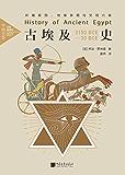 中画史鉴-全景插图版:古埃及史