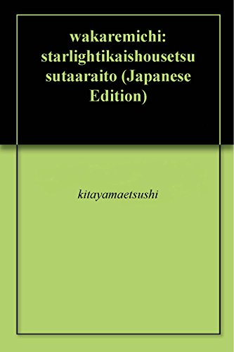 wakaremichi: starlightikaishousetsu sutaaraito (Japanese Edition)