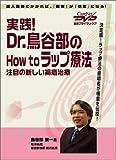実践! Dr.鳥谷部のHow To ラップ療法 -注目の新しい褥創治療-ケアネットDVD