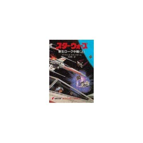 スター・ウォーズ新生ローグ中隊 (上) (電撃文庫―Xウイング・ノベルズ (0169))