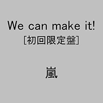 amazon we can make it 初回限定盤 嵐 unite 北川暁 100 櫻井
