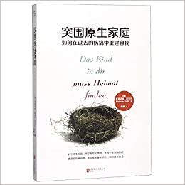 Das Kind In Dir Muss Heimat Finden The Child In You Must Find Home Chinese Edition Stefanie Stahl 9787559632463 Amazon Com Books