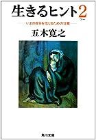 生きるヒント〈2〉―いまの自分を信じるための12章 (角川文庫)