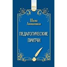 Педагогические притчи (Russian Edition)