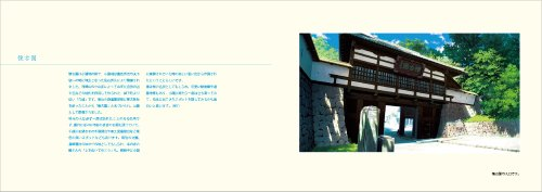 The Art of Anonatsudematteru(waiting in That Summer )[The Book (Soft Cover)]
