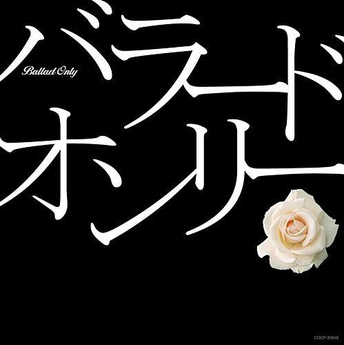 バラード・オンリー COCP-35646