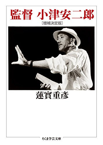 監督 小津安二郎〔増補決定版〕 (ちくま学芸文庫)