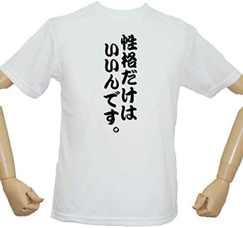 スポーツウェア おもしろメッセージ 性格だけはいいんです。Tシャツ おもしろTシャツ 面白Tシャツ