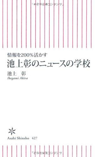 情報を200%活かす 池上彰のニュースの学校 (朝日新書)