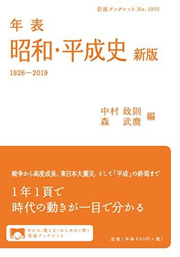 年表 昭和・平成史 新版: 1926-2019 (岩波ブックレット NO. 1005)