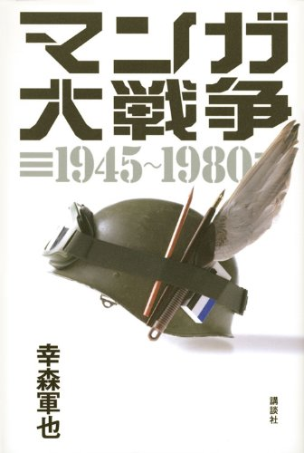 マンガ大戦争 1945-1980