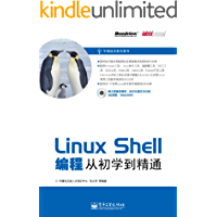 Linux Shell编程从初学到精通 (华清远见系列图书)
