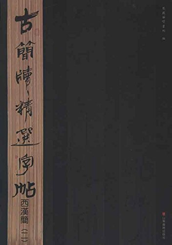 The Ancient Slips of Selected Cpybook-The Western Han Dynasty (Chinese Edition) - Western Han Dynasty