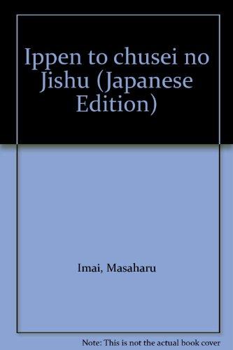Ippen to chūsei no Jishu (Japanese Edition) pdf epub