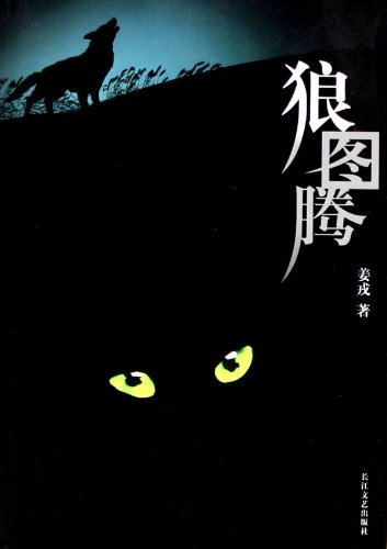 Totem of Wolves (Chinese Edition)