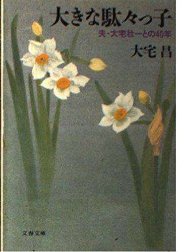 大きな駄々っ子―夫・大宅壮一との40年 (文春文庫 (339‐1))
