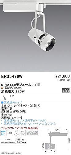 ENDO LEDスポットライト 配線ダクトレール用 セラメタプレミアS35W相当 電球色3000K 狭角 無線調光 白 ERS5476W (ランプ付)   B07HPZWKXT