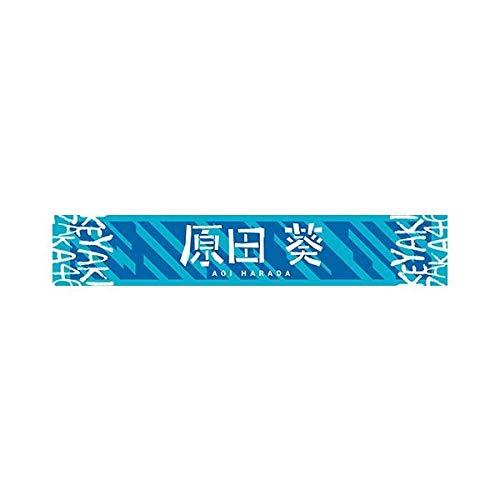 欅坂46 原田葵 推しメン マフラータオル vol.3 不協和音 フェイスタオル ライブ   B07QRZKJ1Z
