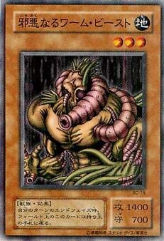 Yu-Gi-Oh! / Second Phase / Booster Chronicle / BC-18 Wicked Worm Beast