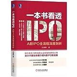 一本书看透IPO:A股IPO全流程深度剖析IPO,A股,投行,上市,金融