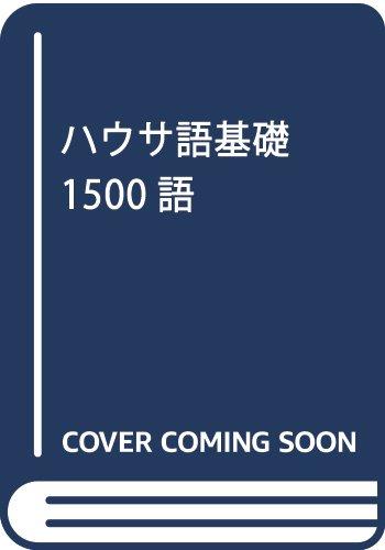 ハウサ語基礎1500語 | 松下 周二 |本 | 通販 | Amazon