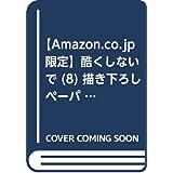 【Amazon.co.jp限定】酷くしないで (8) 描き下ろしペーパー付 (ビーボーイコミックス)