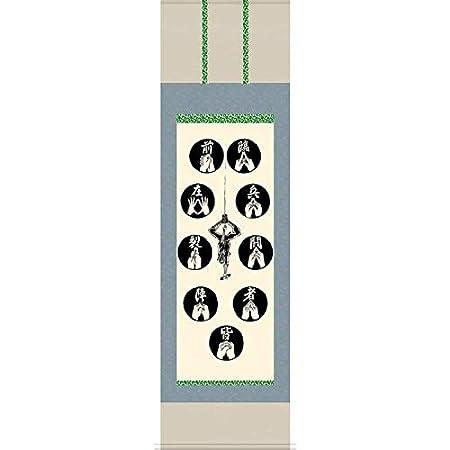 Karu! Jiku (Mini kakejiku Art) Japanese Scroll Wall Shinobi ...