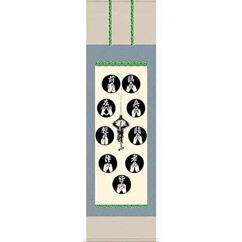 Karu!jiku(Mini kakejiku Art) Japanese Scroll Wall Shinobi, used for sale  Delivered anywhere in USA