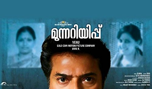 munnariyippu 2014 malayalam dvdrip download