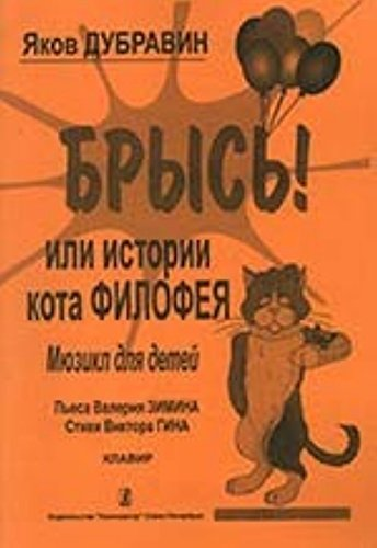 Bryss! Or the stories of cat Filofei. Music for children. Play by V. Zimin, lyrics by Gin (clavier). pdf