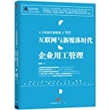 Human Resources Legal Management : Internet and new media age management business and employment(Chinese Edition)