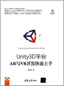 Unity3D平台AR与VR开发快速上手