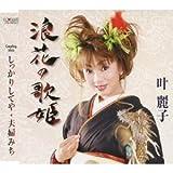 NAMIWA NO UTAHIME / SHIKKARI SHITEYA / FUUFU MICHI by COLUMBIA JAPAN