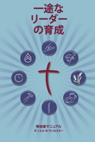 Training Radical Leaders - Participant - Japanese Edition: A manual to train leaders in small groups and house churches to lead church-planting movements PDF