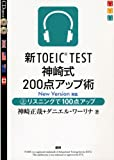 新TOEIC TEST神崎式200点アップ術(上) ([CD+テキスト])
