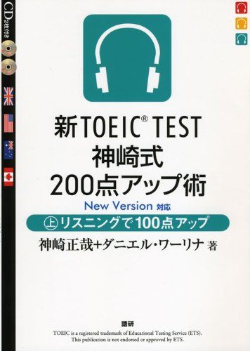 New TOEIC TEST Kanzaki formula 200 point up surgery (on) ([CD + Text) ISBN: 4876151903 (2009) [Japanese Import]