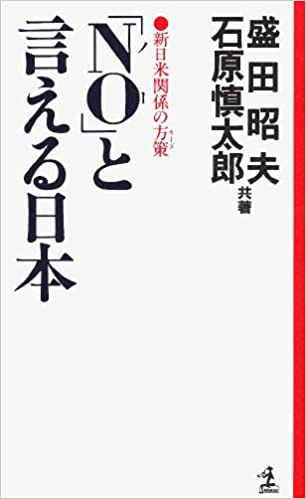 NO(ノー)」と言える日本―新日米...