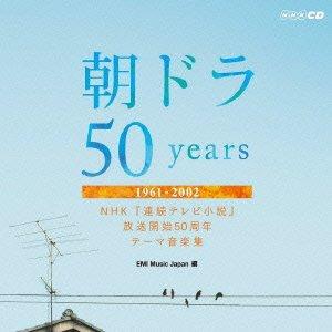 Original Soundtrack - Asadora 50 Years (2CDS) [Japan CD] TOCT-28056
