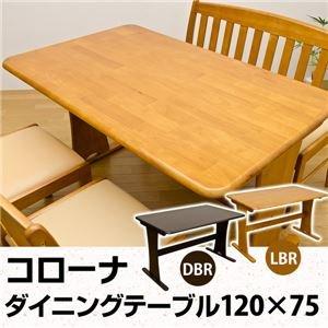 ダイニングテーブル(コローナ) 【120cm×75cm】 木製 アジャスター付き T字型脚 ダークブラウン B01CXEYI9Y