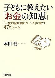 子どもに教えたい「お金の知恵」 「一生お金に困らない子」に育つ47のルール (PHP文庫) (Japanese Edition)