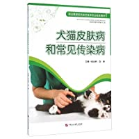 Dermatology and infectious diseases common in dogs and cats(Chinese Edition)