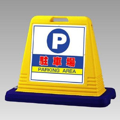ユニット 標識 サインキューブ 874-062 駐車場 両WT付 B003GBDNRC
