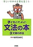 子どものための文法の本〈3〉文章の作法―美しい日本の言葉を書こう