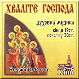 Praise the Lord: Russian Religious Music of 19th and 20th Century
