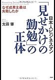 日本人ビジネスマン 「見せかけの勤勉」の正体 なぜ成果主義は失敗したか