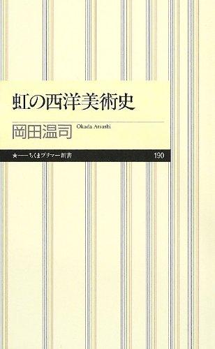 虹の西洋美術史 (ちくまプリマー新書)