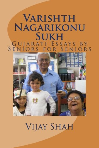 Varishth NagarikonuM Sukh: Gujaraati nibandh sangrah (Gujarati Edition)